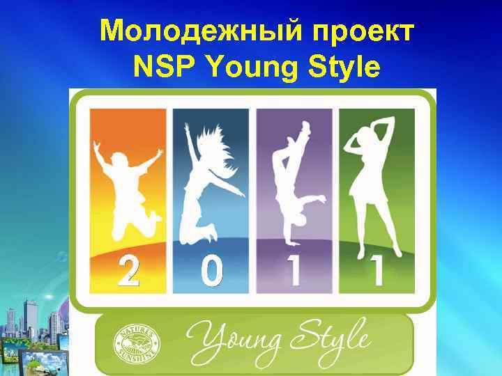 Молодежный проект NSP Young Style