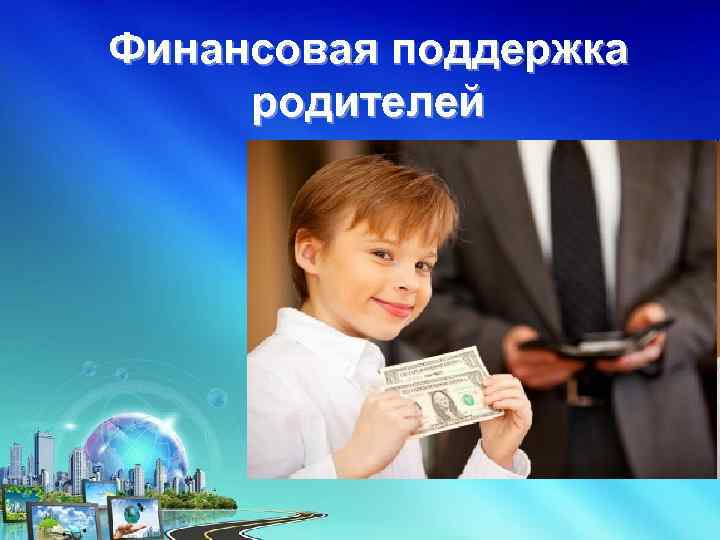 Финансовая поддержка родителей