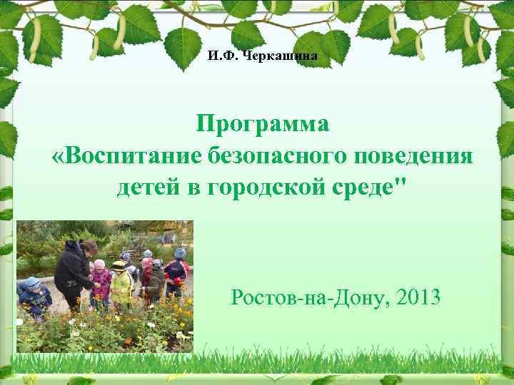 И. Ф. Черкашина Программа «Воспитание безопасного поведения детей в городской среде
