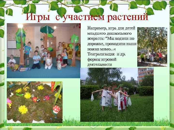 Игры с участием растений Например, игра для детей младшего дошкольного возраста: