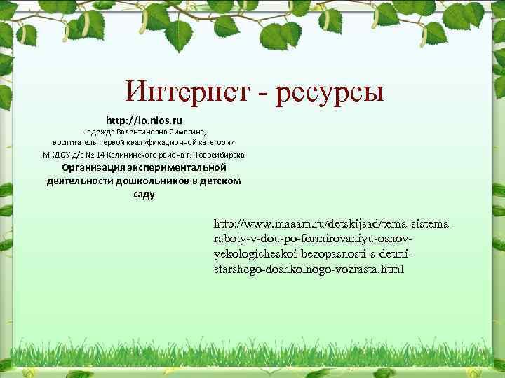Интернет - ресурсы http: //io. nios. ru Надежда Валентиновна Симагина, воспитатель первой квалификационной категории