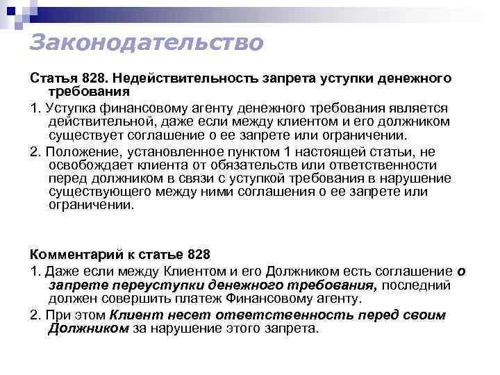 Законодательство Статья 828. Недействительность запрета уступки денежного требования 1. Уступка финансовому агенту денежного требования