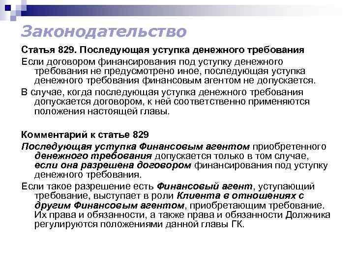 Законодательство Статья 829. Последующая уступка денежного требования Если договором финансирования под уступку денежного требования