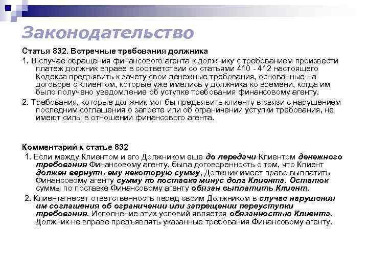 Законодательство Статья 832. Встречные требования должника 1. В случае обращения финансового агента к должнику
