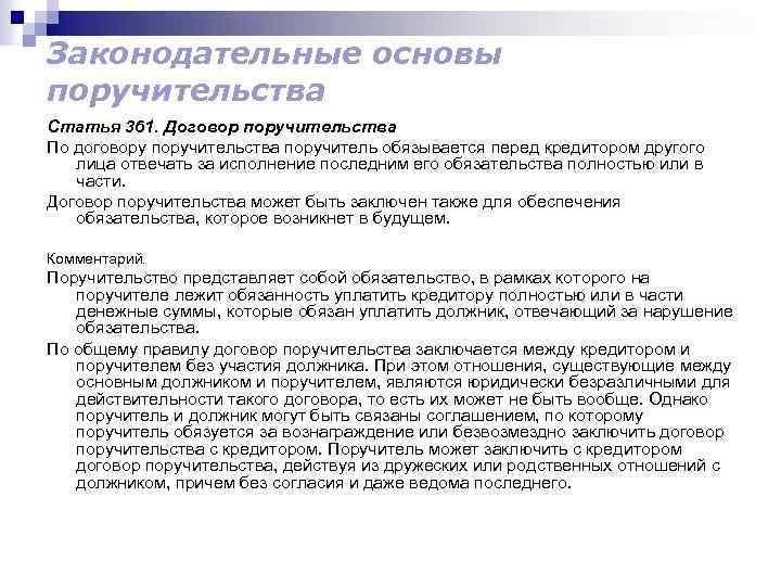 Законодательные основы поручительства Статья 361. Договор поручительства По договору поручительства поручитель обязывается перед кредитором