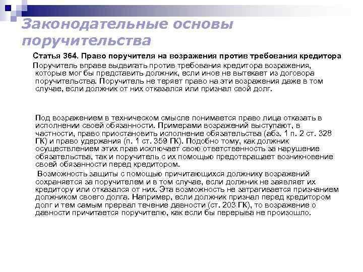 Законодательные основы поручительства Статья 364. Право поручителя на возражения против требования кредитора Поручитель вправе