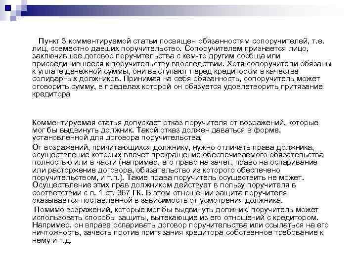 Пункт 3 комментируемой статьи посвящен обязанностям сопоручителей, т. е. лиц, совместно давших поручительство. Сопоручителем