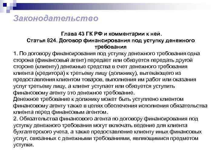 Законодательство Глава 43 ГК РФ и комментарии к ней. Статья 824. Договор финансирования под