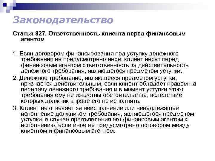 Законодательство Статья 827. Ответственность клиента перед финансовым агентом 1. Если договором финансирования под уступку
