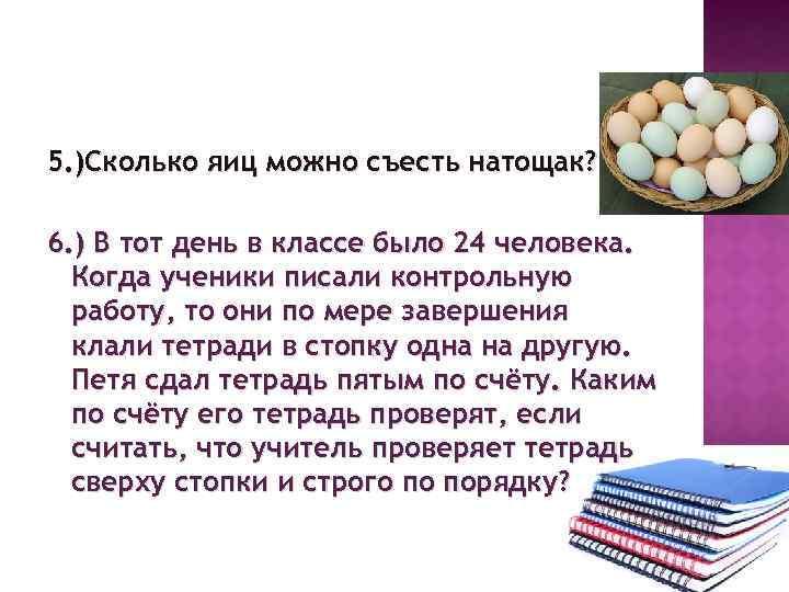 5. )Сколько яиц можно съесть натощак? 6. ) В тот день в классе было