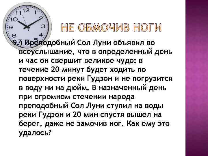 9. ) Преподобный Сол Луни объявил во всеуслышание, что в определенный день и час