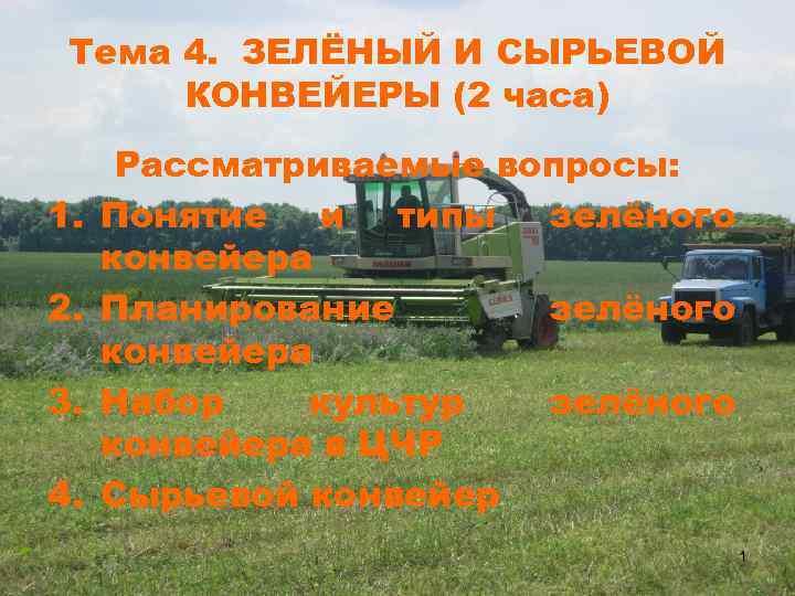 Кукуруза в зеленом конвейере конвейер для сварки