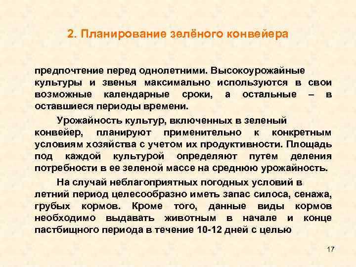 Сырьевой конвейер культуры сырьевого конвейера ленинский элеватор волгоградская