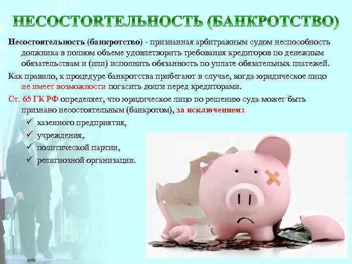 банкротство общественной организации по закону