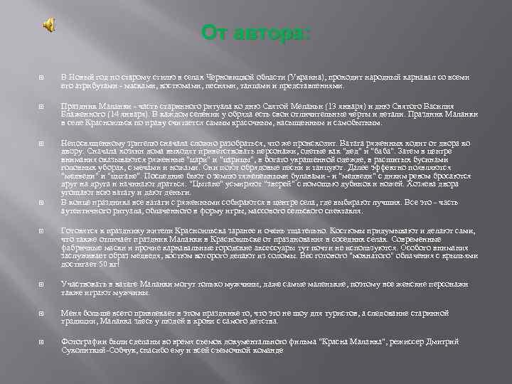 От автора: В Новый год по старому стилю в селах Черновицкой области (Украина), проходит