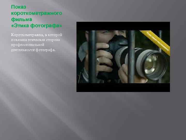 Показ короткометражного фильма «Этика фотографа» Короткометражка, в которой показана этическая сторона профессиональной деятельности фотографа.