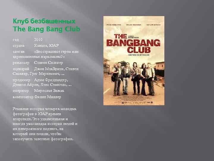 Клуб безбашенных The Bang Club год 2010 страна Канада, ЮАР слоган «Бесстрашные герои или