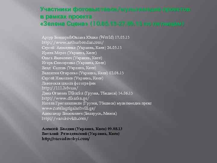 Участники фотовыставок/мультимедиа проектов в рамках проекта «Зелена Сцена» (10. 05. 13 -27. 09. 13