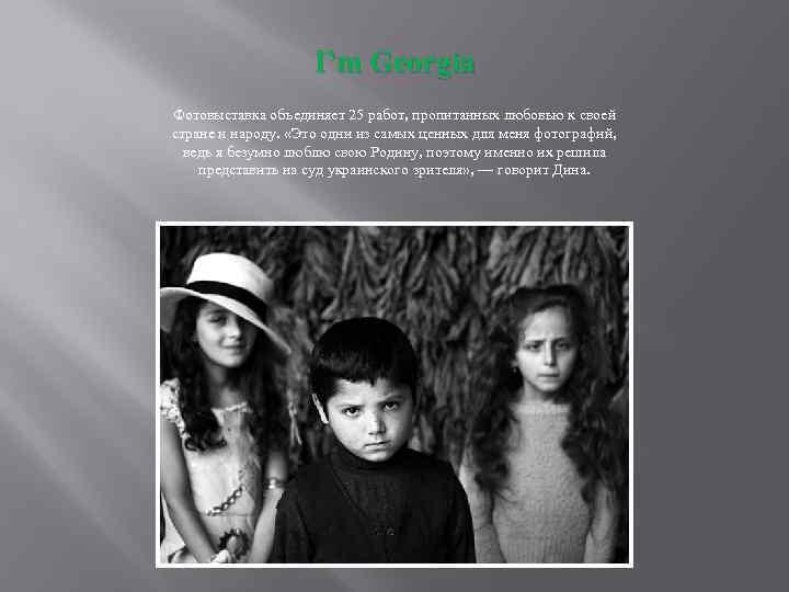 I'm Georgia Фотовыставка объединяет 25 работ, пропитанных любовью к своей стране и народу. «Это
