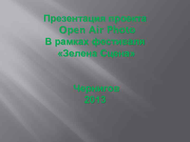 Презентация проекта Open Air Photo В рамках фестиваля «Зелена Сцена» Чернигов 2013