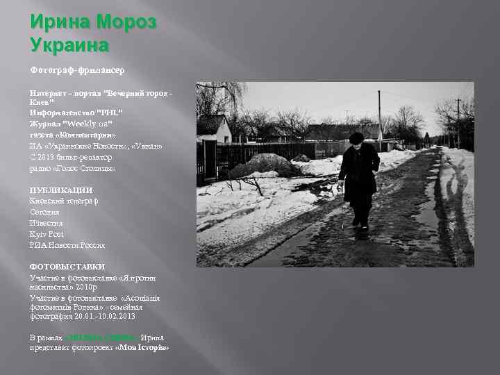 Ирина Мороз Украина Фотограф-фрилансер Интернет – портал