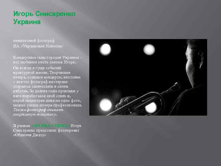 Игорь Снисаренко Украина внештатный фотограф ИА «Украинские Новости» Концертные залы городов Украины - вот
