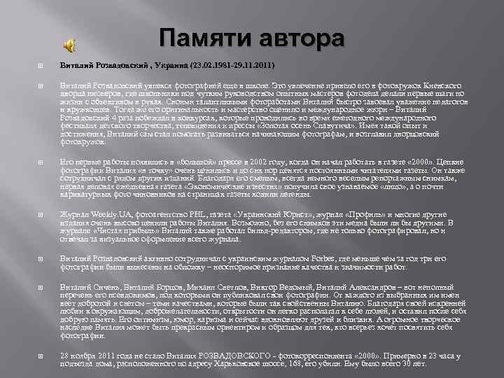 Памяти автора Виталий Розвадовский , Украина (23. 02. 1981 -29. 11. 2011) Виталий Розвадовский
