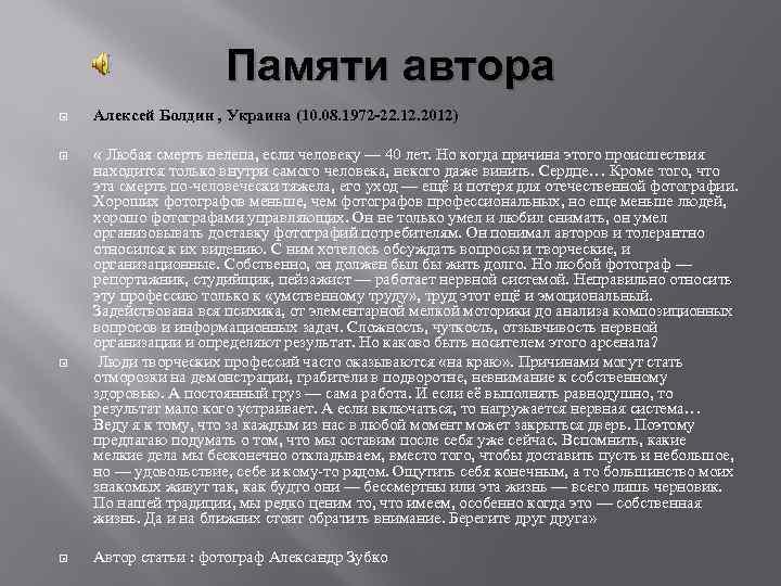 Памяти автора Алексей Болдин , Украина (10. 08. 1972 -22. 12. 2012) « Любая