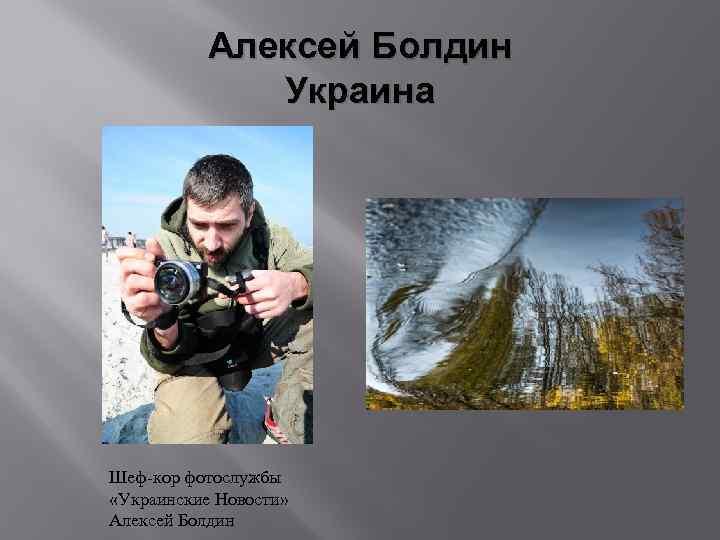 Алексей Болдин Украина Шеф-кор фотослужбы «Украинские Новости» Алексей Болдин