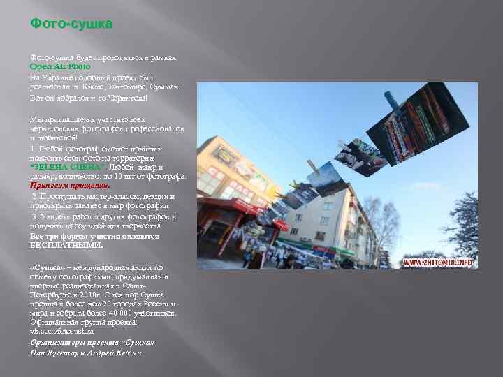 Фото-сушка будет проводиться в рамках Open Air Photo На Украине подобный проект был реализован