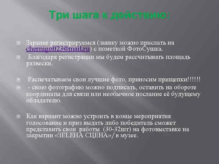 Три шага к действию: Заранее регистрируемся (заявку можно прислать на chernigoff 23@mail. ru) с