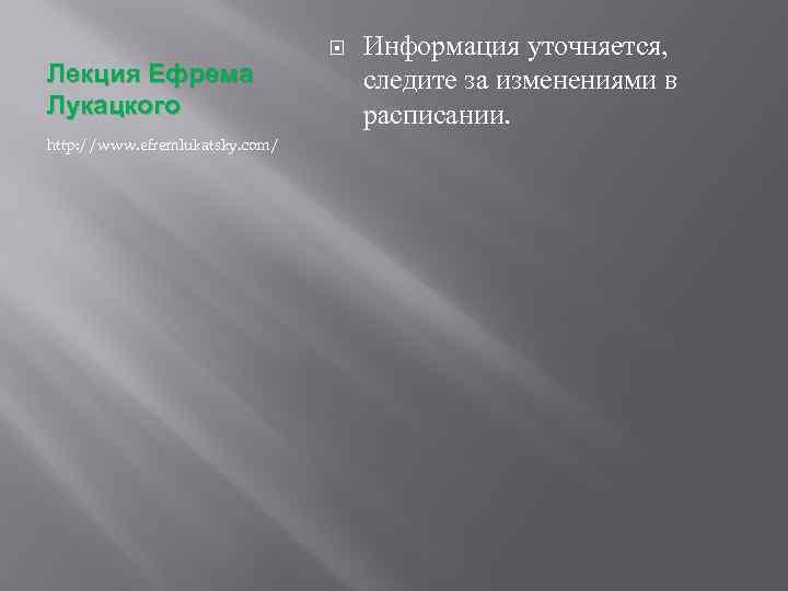 Лекция Ефрема Лукацкого http: //www. efremlukatsky. com/ Информация уточняется, следите за изменениями в расписании.