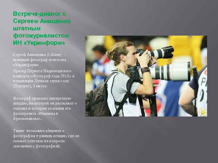 Встреча-диалог с Сергеем Анищенко штатным фотожурналистом ИН «Укринформ» Сергей Анищенко (г. Киев) - штатный
