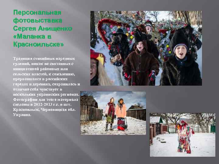 Персональная фотовыставка Сергея Анищенко «Маланка в Красноильске» Традиция стихийных народных гуляний, никак не связанных