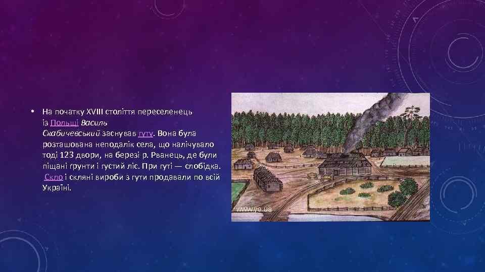 • На початку XVIII століття переселенець із Польщі Василь Скабичевський заснував гуту. Вона