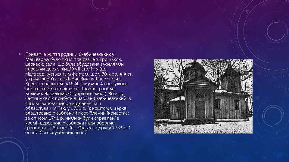 • Приватне життя родини Скабичевських у Машевому було тісно пов'язане з Троїцькою церквою