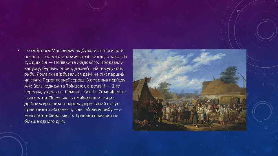 • По суботах у Машевому відбувалися торги, але нечасто. Торгували там місцеві жителі,