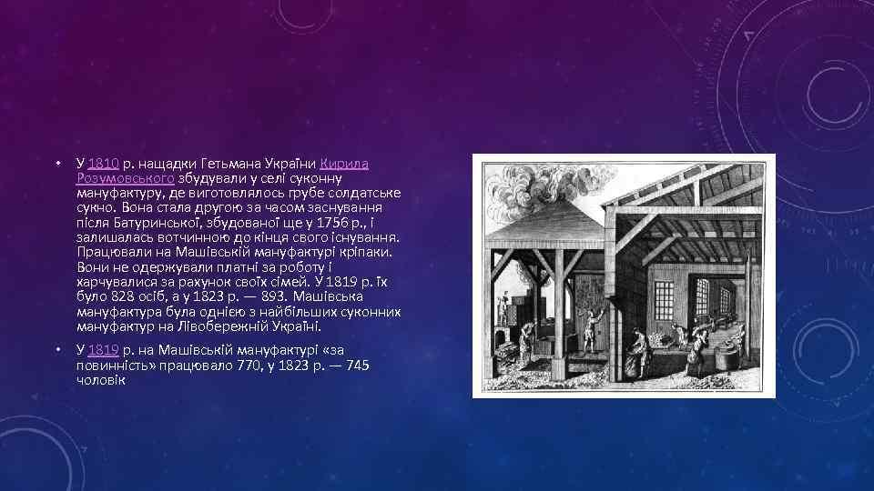 • У 1810 р. нащадки Гетьмана України Кирила Розумовського збудували у селі суконну
