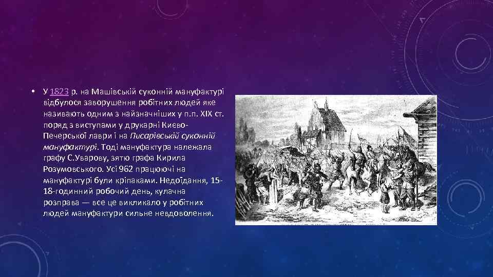 • У 1823 р. на Машівській суконній мануфактурі відбулося заворушення робітних людей яке