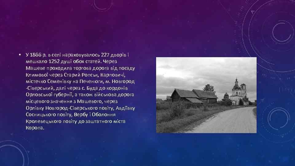 • У 1866 р. в селі нараховувалось 227 дворів і мешкало 1252 душі
