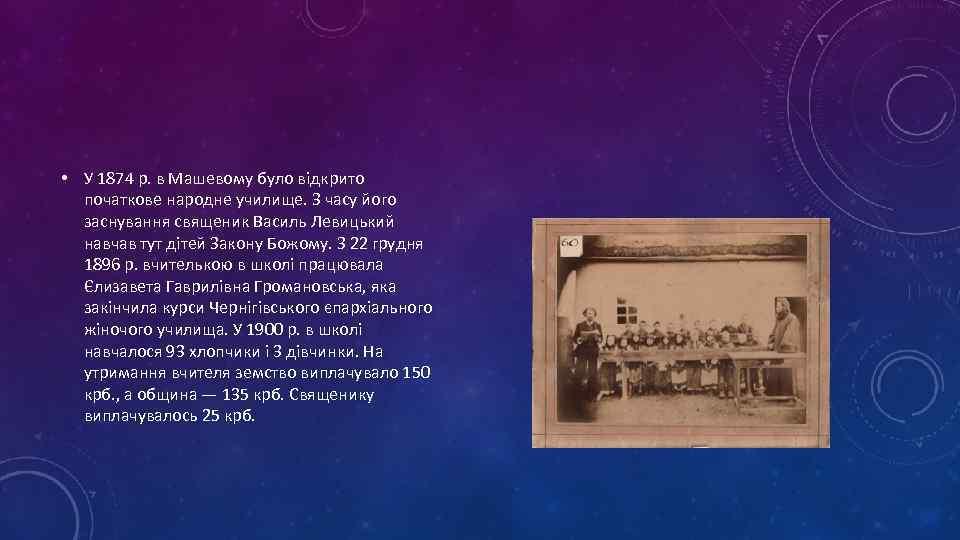 • У 1874 р. в Машевому було відкрито початкове народне училище. З часу