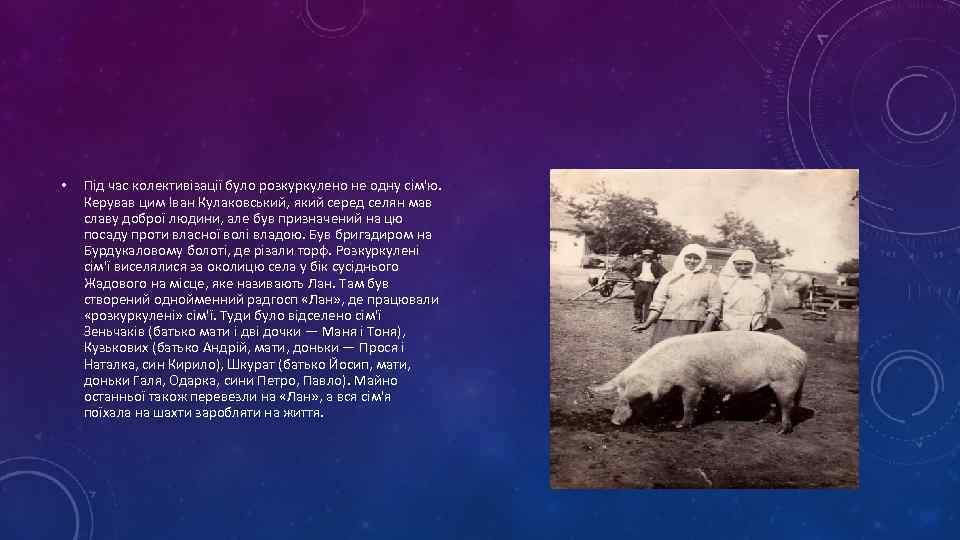 • Під час колективізації було розкуркулено не одну сім'ю. Керував цим Іван Кулаковський,