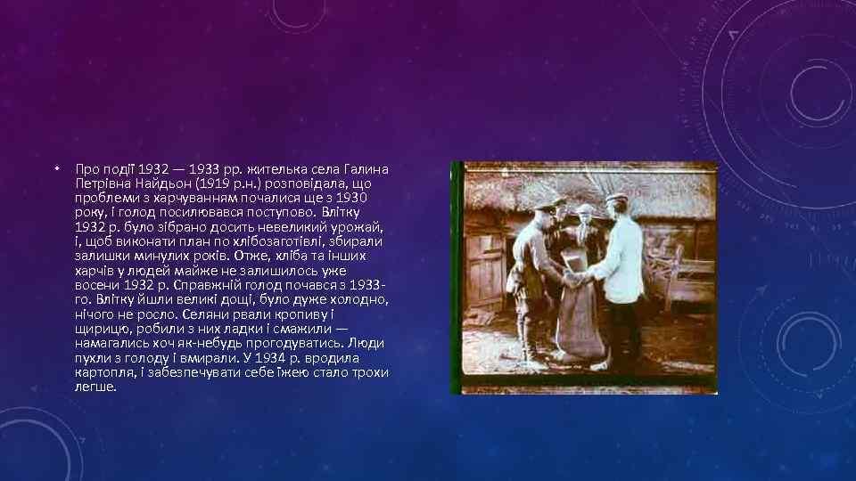 • Про події 1932 — 1933 рр. жителька села Галина Петрівна Найдьон (1919