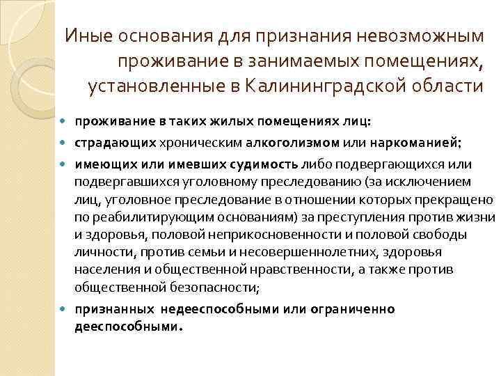 Иные основания для признания невозможным проживание в занимаемых помещениях, установленные в Калининградской области проживание