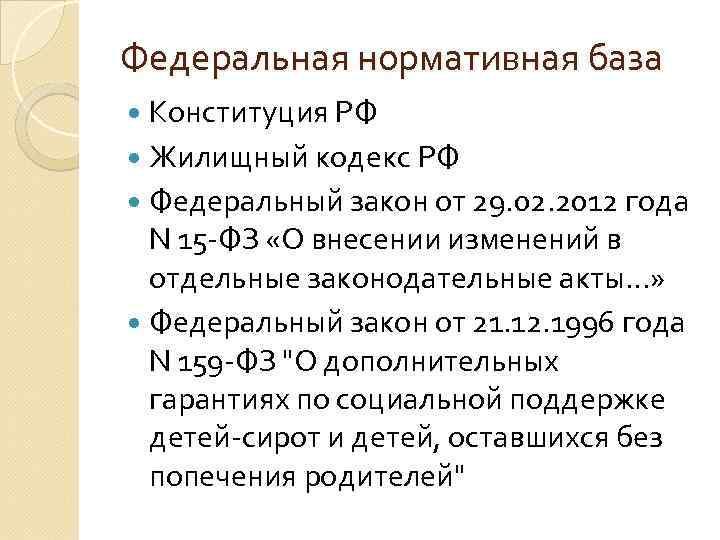 Федеральная нормативная база Конституция РФ Жилищный кодекс РФ Федеральный закон от 29. 02. 2012