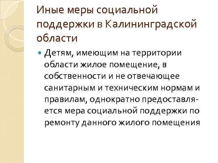 Иные меры социальной поддержки в Калининградской области Детям, имеющим на территории области жилое помещение,