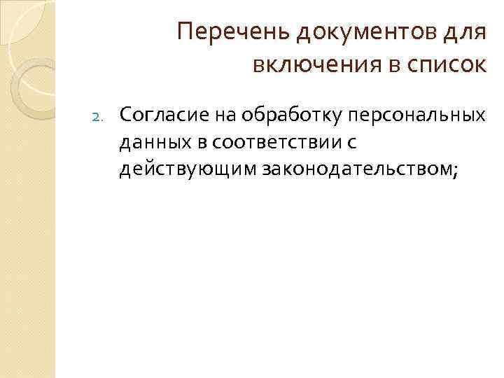 Перечень документов для включения в список 2. Согласие на обработку персональных данных в соответствии