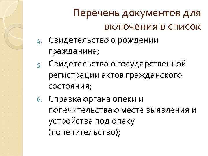 Перечень документов для включения в список Свидетельство о рождении гражданина; 5. Свидетельства о государственной