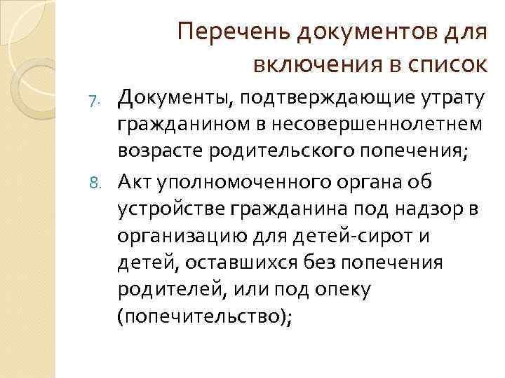 Перечень документов для включения в список Документы, подтверждающие утрату гражданином в несовершеннолетнем возрасте родительского
