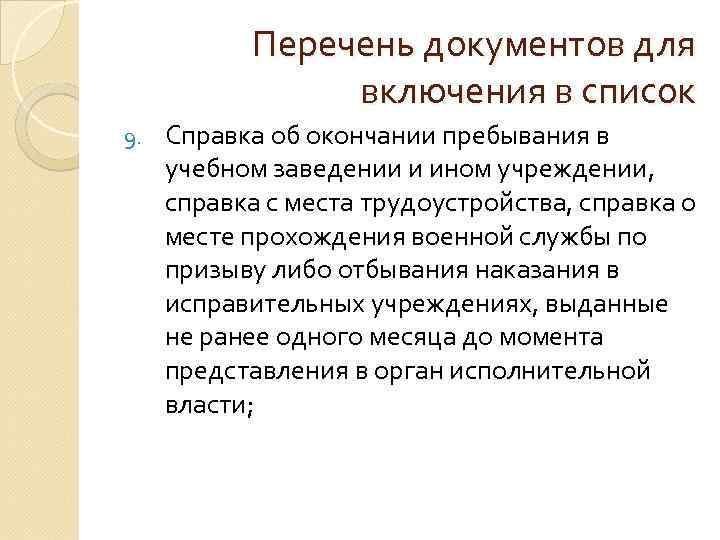 Перечень документов для включения в список 9. Справка об окончании пребывания в учебном заведении